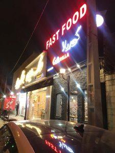 Fast-food-design-Karaj-Jahanshahr-1