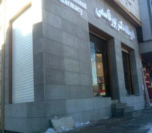 Exposed-concrete-karaj-Pourghasemi Pharmacy (1)
